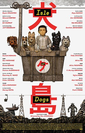 """""""Isle of Dogs"""" provides blissful entertainment but falls victim to cultural appropriation"""